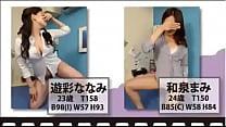 メンズエステ新橋 遊彩ななみ&和泉まみ【前編】 porn videos