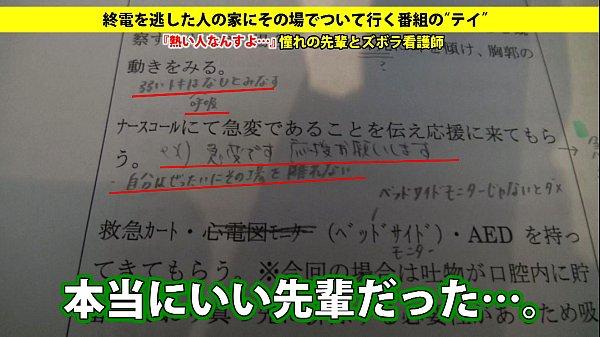 (ハメドリムービー)川上奈々美-カンパニー松尾が恵比寿マスカッツの副キャップの日常を完全に晒す…
